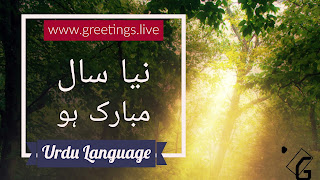 New Year wishes in Urdu Language