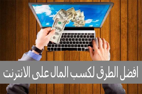 تعرف على افضل الطرق لكسب المال على الانترنت بدون الاستثمار