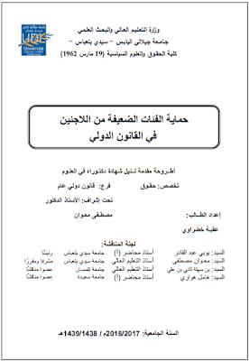 أطروحة دكتوراه: حماية الفئات الضعيفة من اللاجئين في القانون الدولي PDF