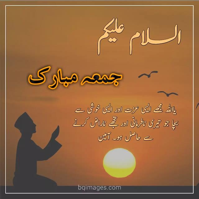 jumma mubarak dp urdu