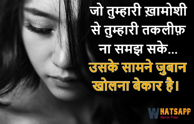 whatsapp sad status in hindi  download quotes with image