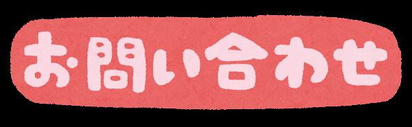 「お問い合わせ」のイラスト文字