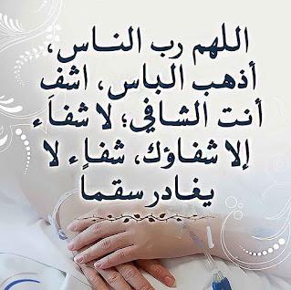 دعاء الشفاء من الامراض (٢)
