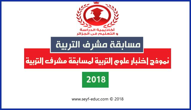 نموذج اختبار علوم التربية مسابقة مشرف التربية 2018