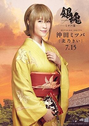 Gintama 2017