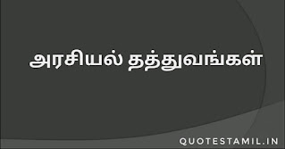 election quotes in tamil