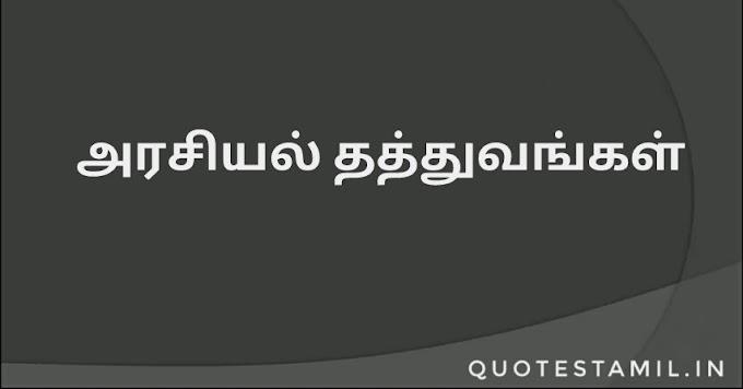 அரசியல் தத்துவங்கள் | election quotes in tamil