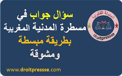 سوال جواب في مسطرة المدنية المغربية بطريقة مبسطة ومشوقة