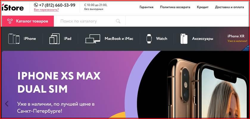 Мошеннический сайт istoreapple.ru, ru-istore.ru – Отзывы о магазине, развод! Фальшивый магазин