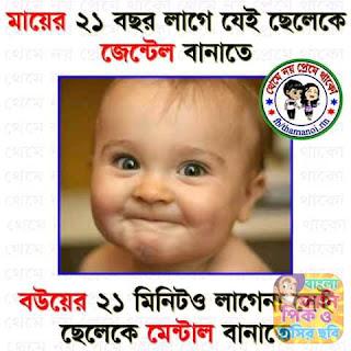 Funny jokes bengali