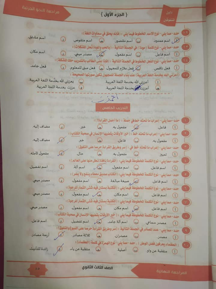 مراجعة النحو كاملاً للثانوية العامة الاستاذ عبدالله الشهاوي 6
