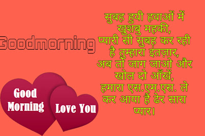 Good Morning Shayari quotes For Girlfriend in Hindi