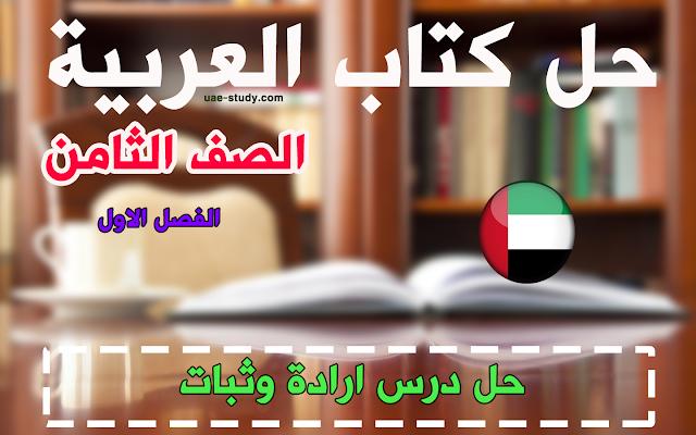 حل درس ارادة وثبات للصف الثامن اللغه العربيه