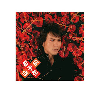 [Album] 釘子花 - 伍佰 & China Blue