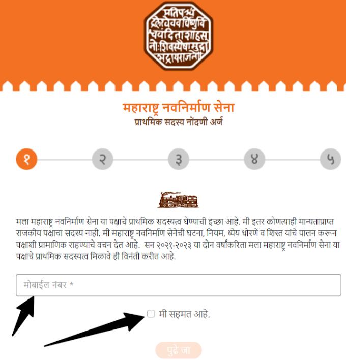 mns nondani. in || mns nondani in marathi अशा प्रकारे भरा नोंदणी फॉर्म.💻