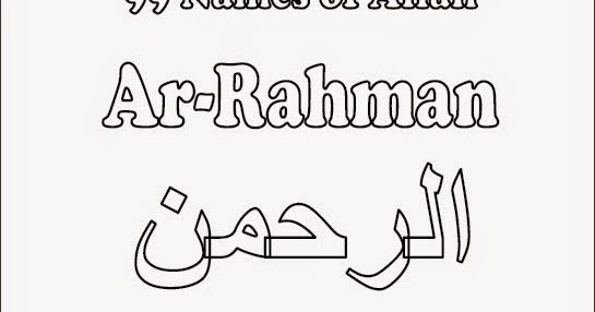 Iman's Home-School: Names of Allah Worksheets