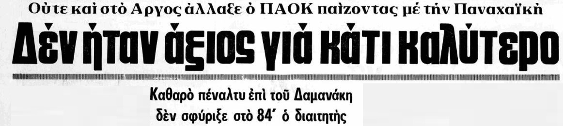 23 10 1977a