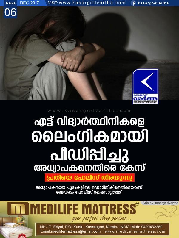 Kasaragod, Kerala, News, Kuttikol, Molestation, Students, Teacher, Case, Police, Complaint, Molestation; Case against teacher.