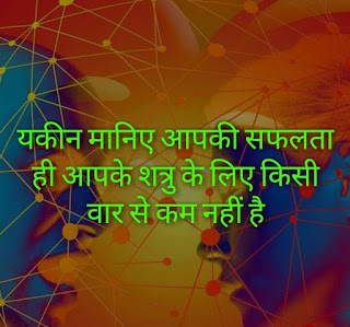 MOTIVATIONAL QUOTES IN HINDI कामयाब बना देने वाले विचार
