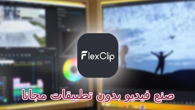 شرح موقع flexclip لصنع فيديو احترافي بدون تطبيقات او برامج