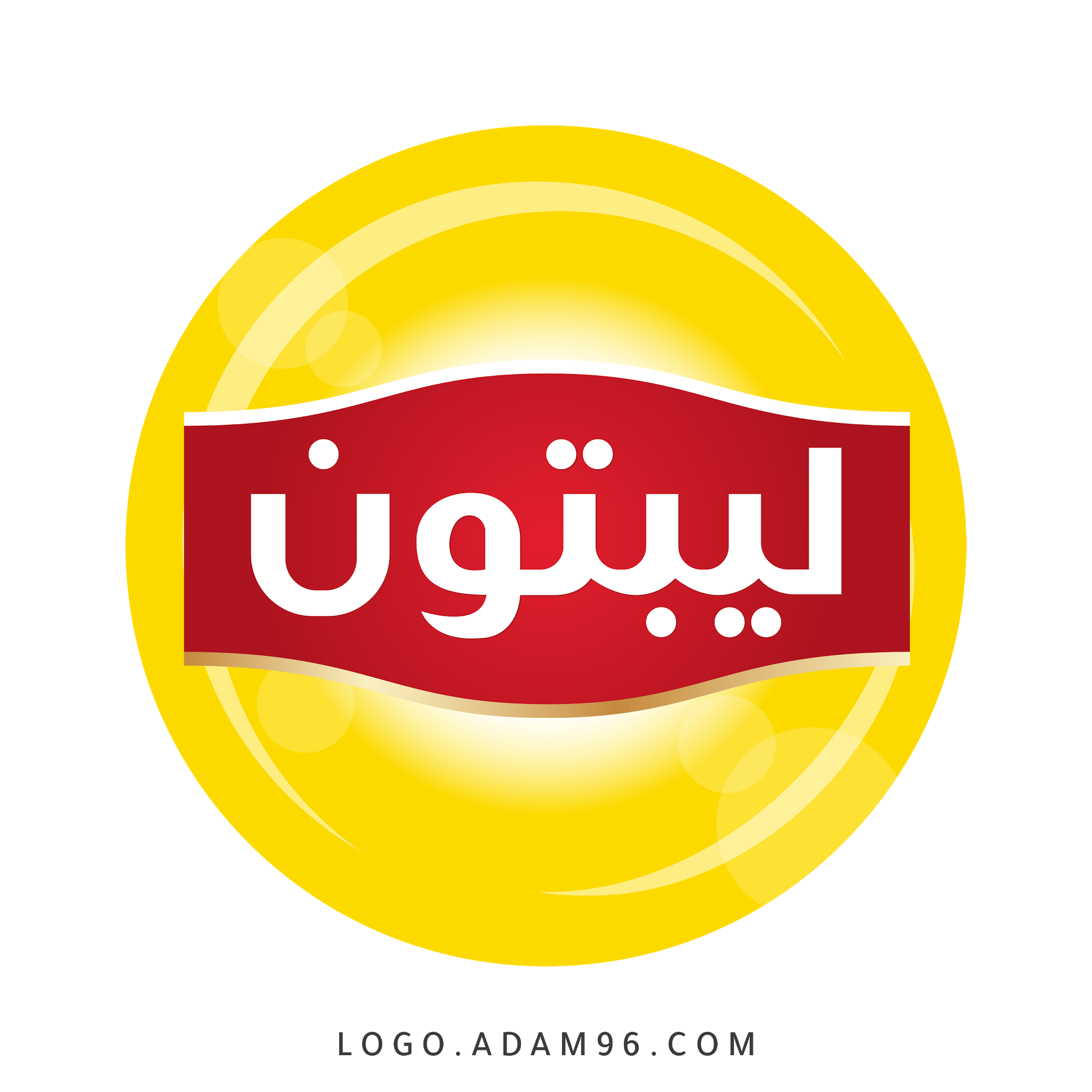 تحميل شعار ليبتون الرسمي لوجو بجودة عالية PNG - شعارات تجارية