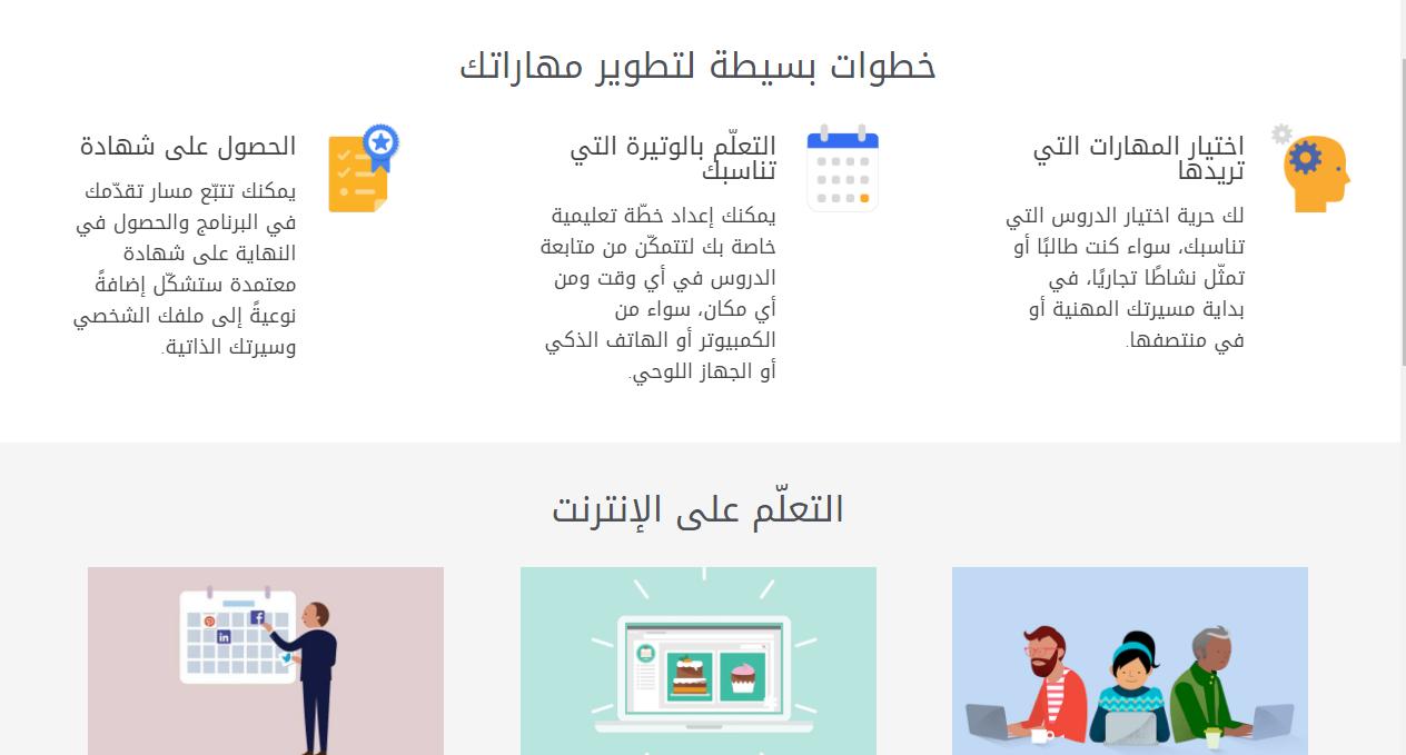 رابط منصة مهارات من قوقل (جوجل) التي أطلقت اليوم.. تدريب مجاني باللغة العربية