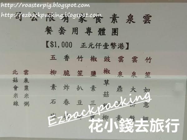雲泉仙館食齋團體套餐