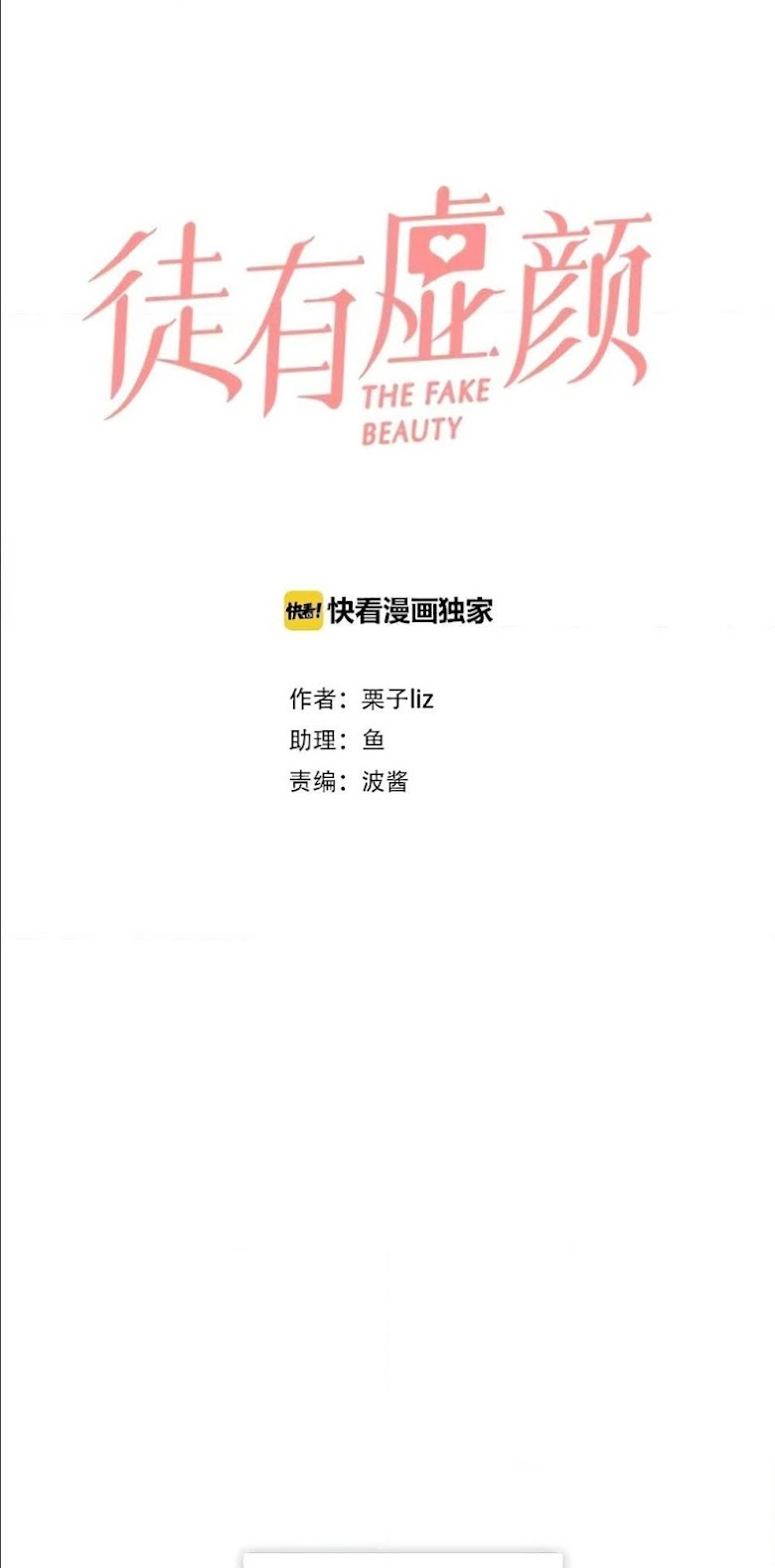 The Fake Beauty - หน้า 19