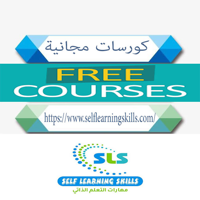 كورسات اون لاين online course
