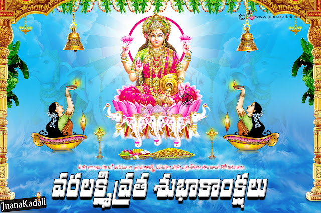 goddess lakshmi hd wallpapers, bhakti quotes in telugu, sravaana varalakshmi vratam greetings wallpapers, happy varalashmi vratam images