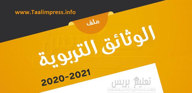 ملف الوثائق التربوية 2020-2021 في حلة جديدة