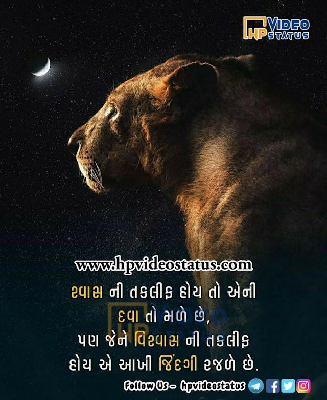સવાસ ની તકલીફ હોય | Gujarati Love Shayari | Whatsapp Status