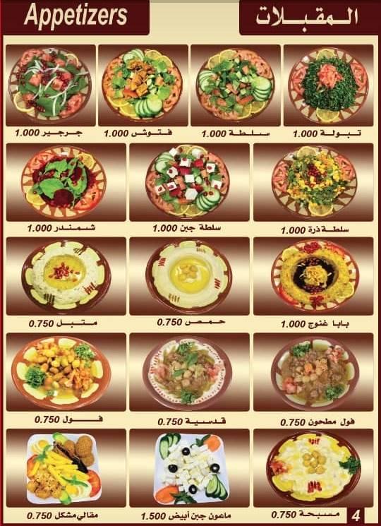 منيو مطعم حدائق دمشق