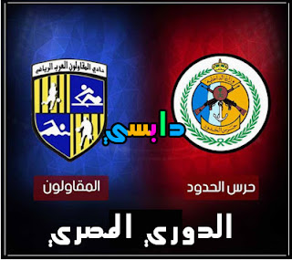 نتيجة مباراة حرس الحدود والمقاولون العرب اليوم في الدوري المصري