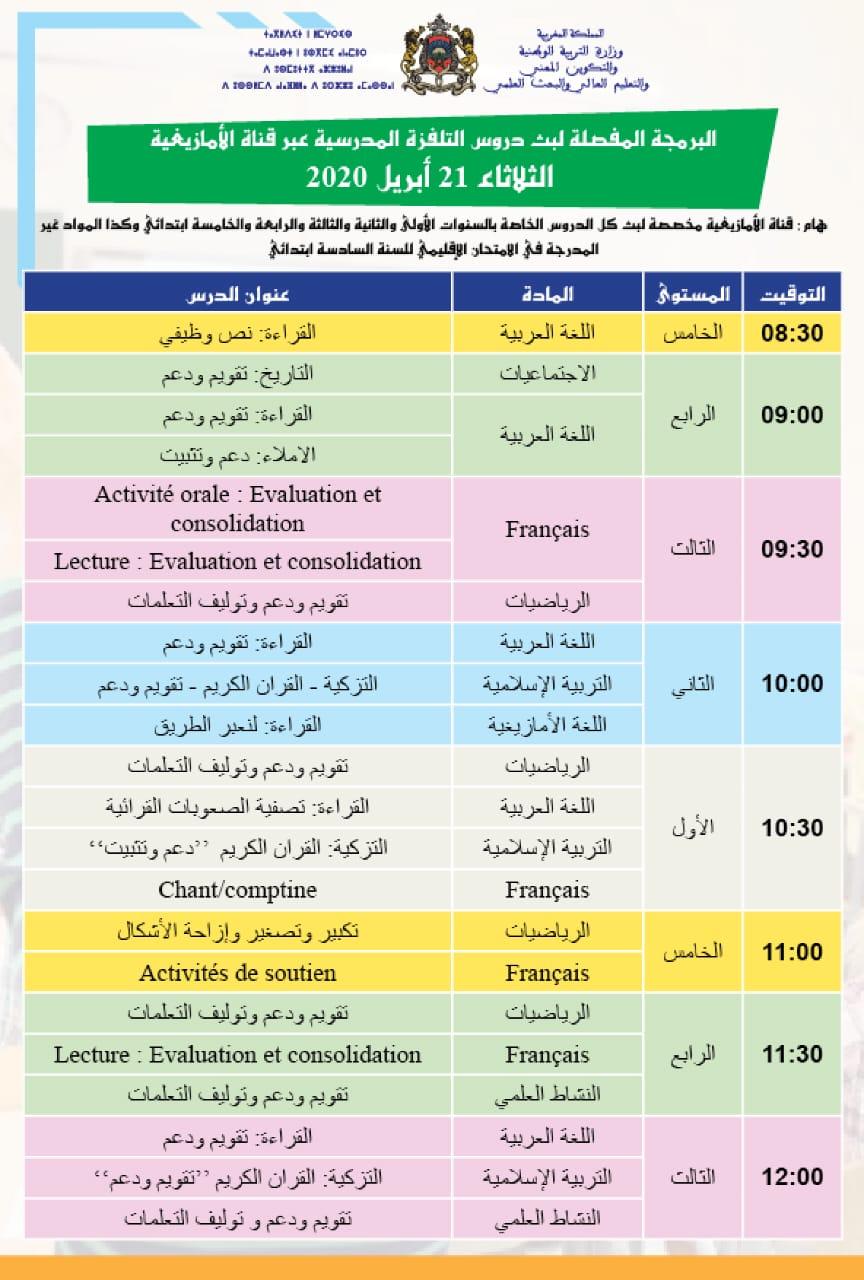 برمجة الدروس على قناة الأمازيغية ليوم الثلاثاء 21-04-2020