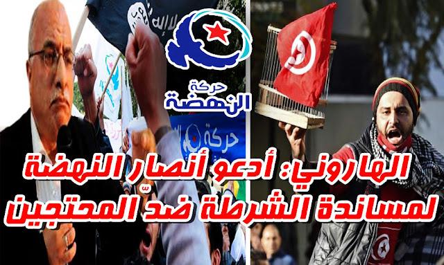 Tunisie - Abdelkarim Harouni appelle les partisans d'Enanhdha et Salfist à protéger les institutions pour affronter les manifestants
