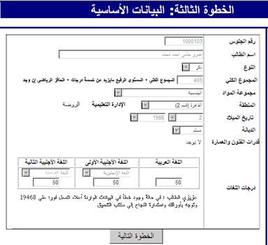 موقع التنسيق يتيح تسجيل رغبات المرحلة الاولى .. تعرف على الخظوات التفصيلية للتسجيل