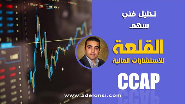 القلعة للاستشارات المالية - CCAP - تحليل فني 07092019