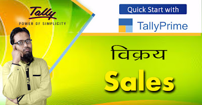 Sales account meaning in hindi