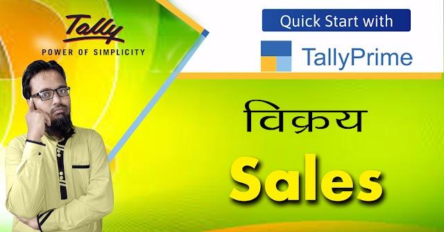 Sales account meaning in hindi | विक्रय खाता से क्या मतलब है