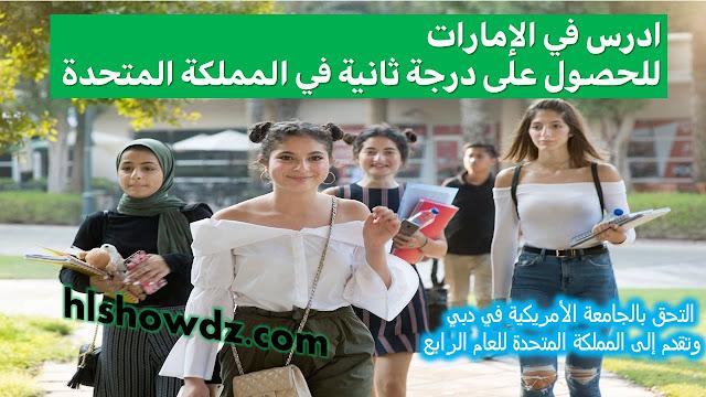 ادرس في الإمارات