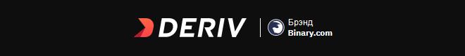Deriv.com - логотип / бренд Binary.com