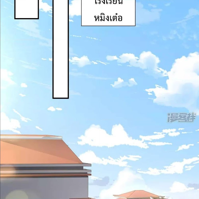 Super Bad Schoolmaster - หน้า 49
