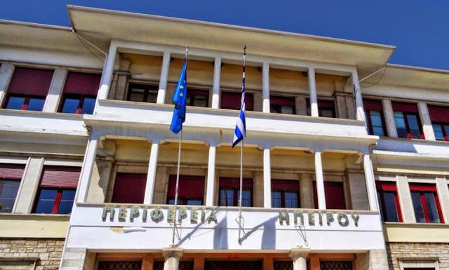 Οι αποφάσεις της Οικονομικής Επιτροπής της Περιφέρειας Ηπείρου