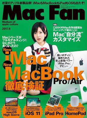 MacFan 2017-08月号 raw zip dl