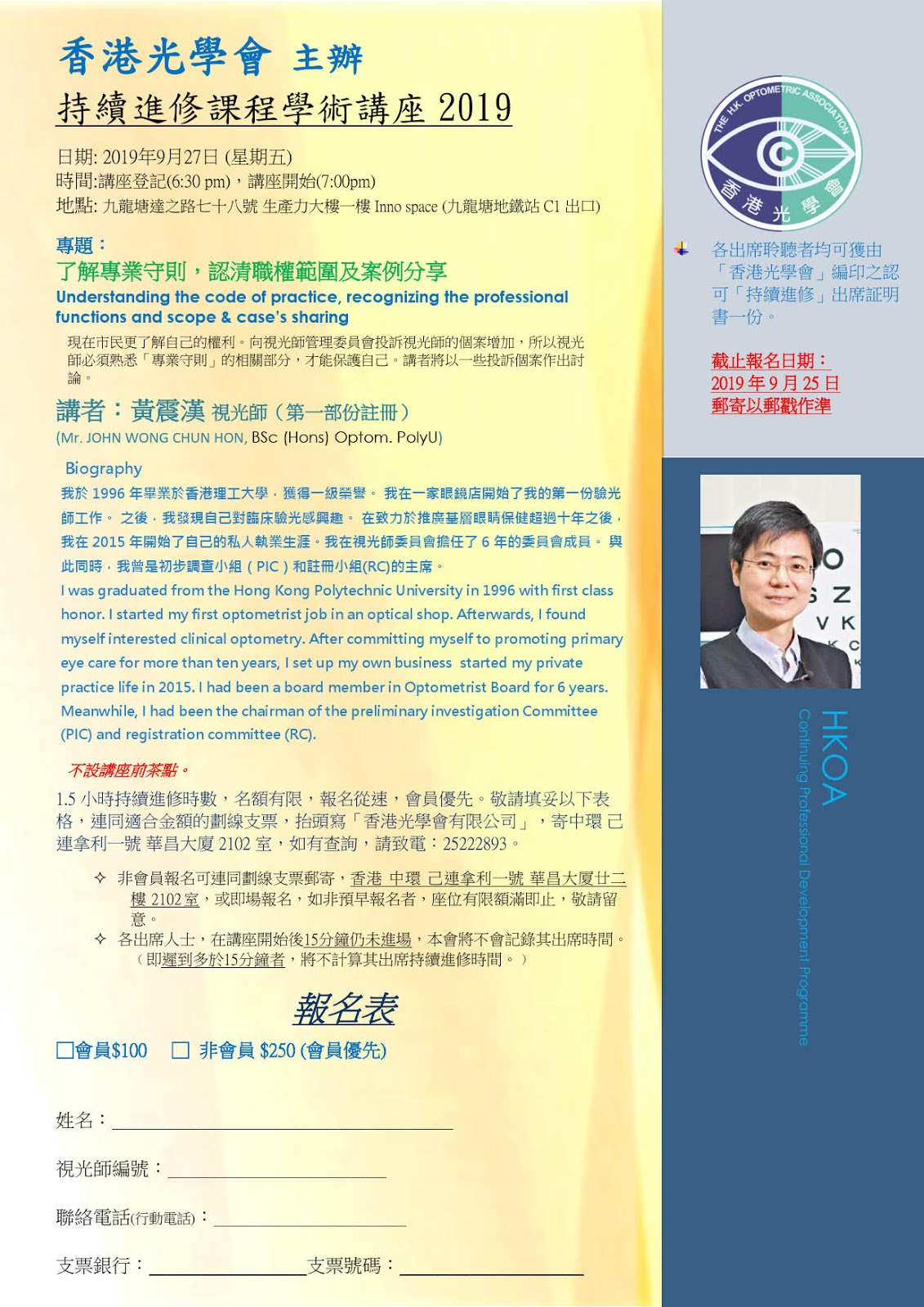 HKOA BLOG: 持續進修課程學術講座 2019 (2019年9月27日)