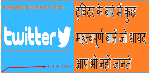 Twitter Se Judi Bate In Hindi
