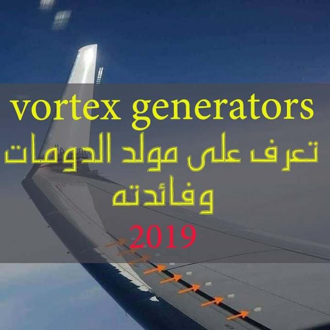 مولد الدوامات  Vortex Generators