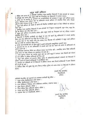 स्कूल चलो अभियान (school chale hum) के सम्बंध में बीएसए बलिया द्वारा जारी निर्देश देखें