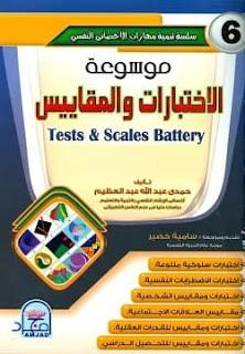 تحميل كتاب موسوعة الاختبارات والمقاييس pdf - حمدي عبد العظيم